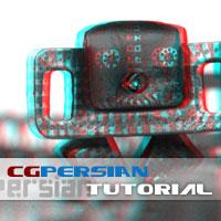 آموزش ساخت تصویر سه بعدی