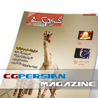 نشریه گرافیک نو ۳۳ ویژه بهمن ۱۳۸۹
