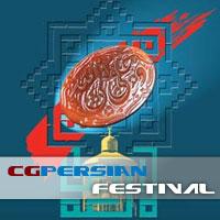 هفتمین جشنواره ملی فرهنگی و هنری قربان تا غدیر
